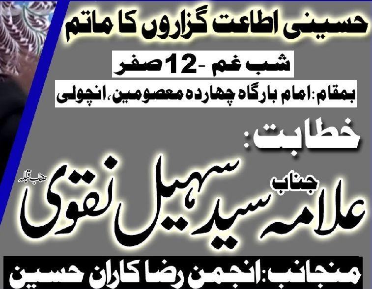 Misali Shab-e-Ghum 12th Safar 1441-2019 Imambargah Chahardah Masomeen