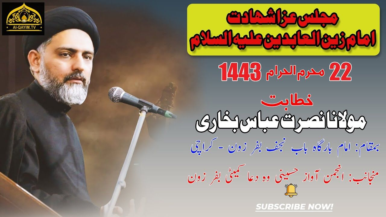 Majlis-e-Aza Imam Sajjad AS   Moulana Nusrat Abbas Bukhari   22 Muharam 2021   Bab-e-Najaf - Karachi
