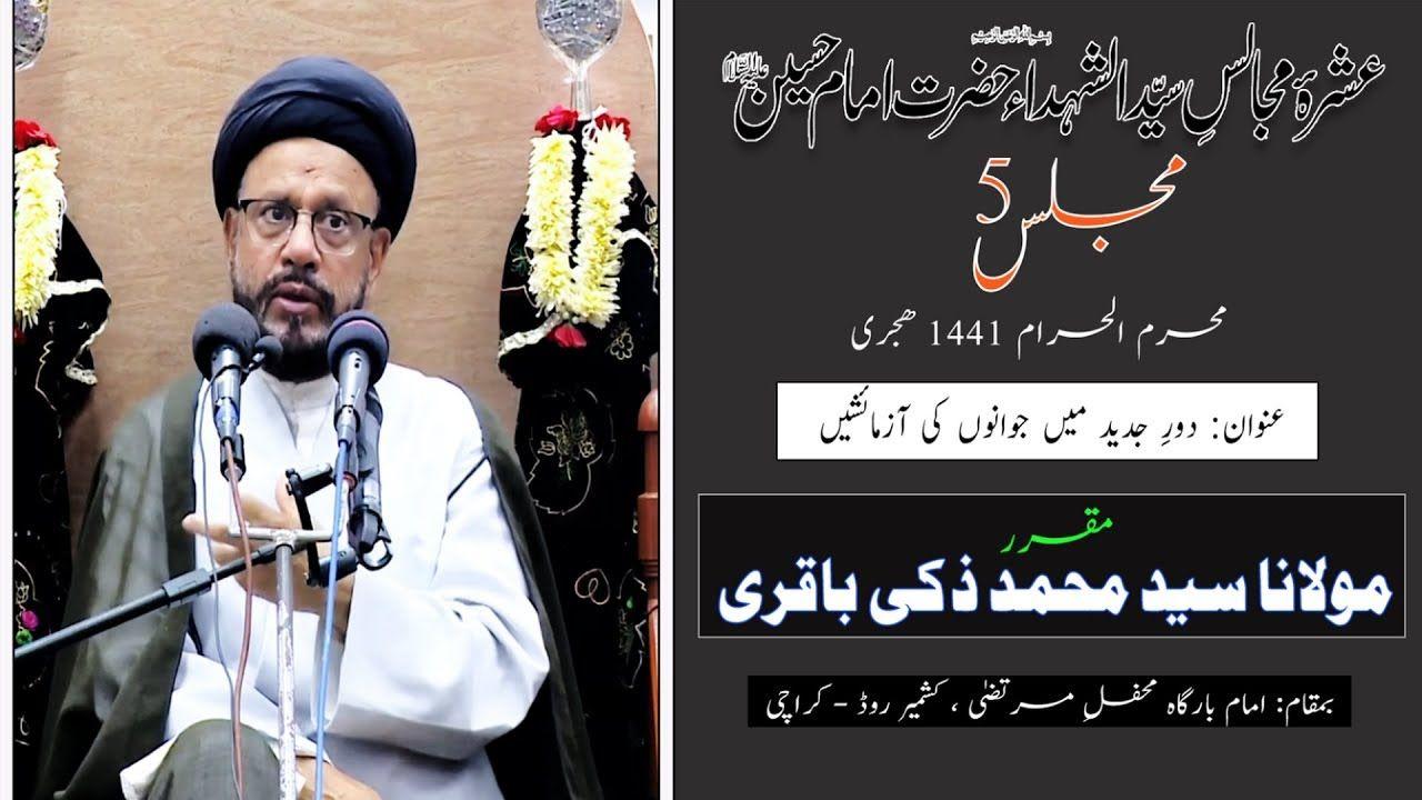 5th Muharram Majlis - 1441/2019 - Maulana Syed Mohammed Zaki Baqri - Mehfil e Murtaza - Karachi