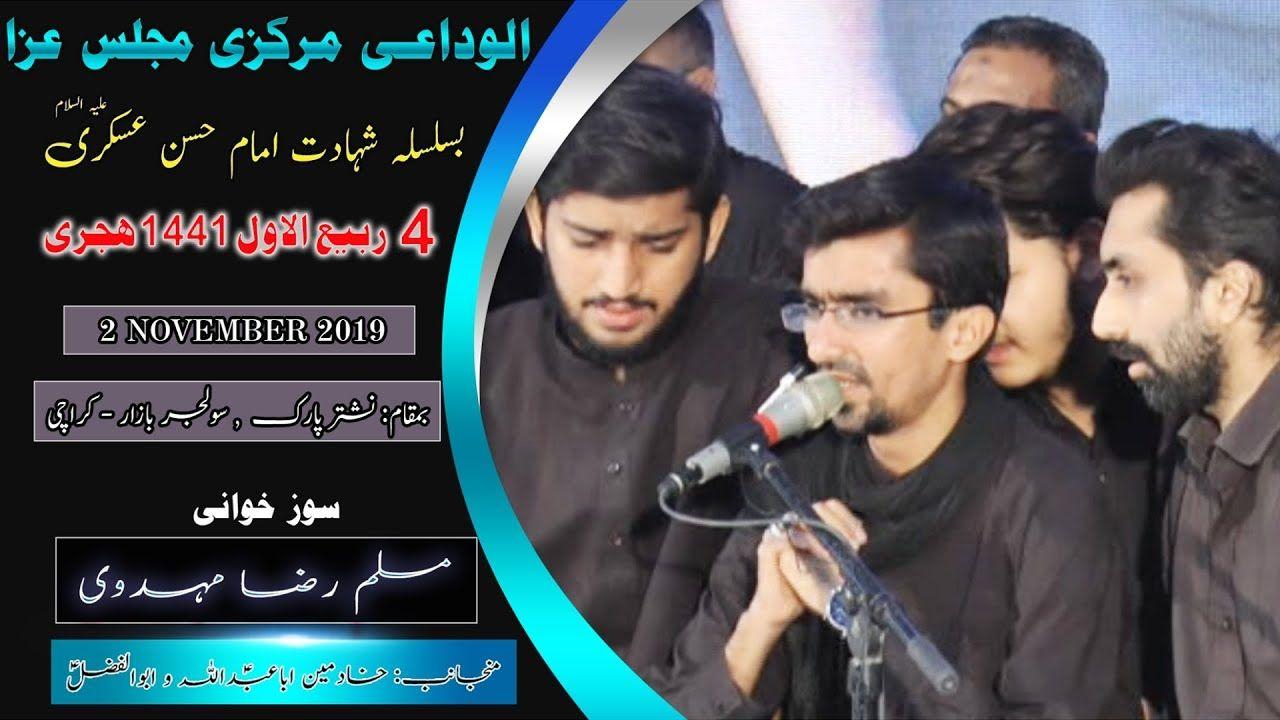 Marsiya   Muslim Raza Mehadvi   4th Rabi Awal 1441/2019 - Nishtar Park Solider Bazar - Karachi