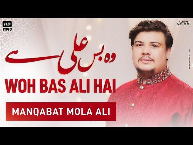13 Rajab Manqabat 2020   Woh Bas Ali Hai   Syed Muhammad Shah   Manqabat Mola Ali