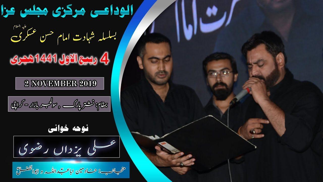 Noha   Ali Yazdain Rizvi   4th Rabi Awal 1441/2019 - Nishtar Park Solider Bazar - Karachi