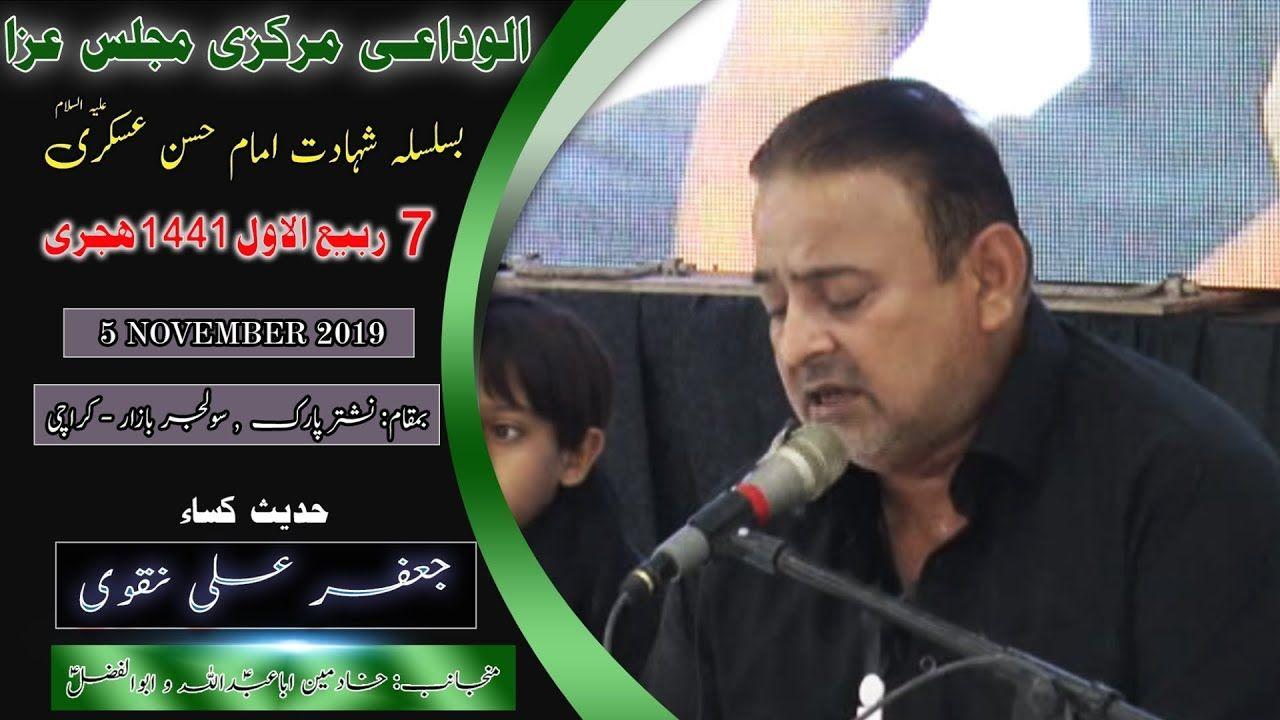 Hadis-e-Kisa | Jaffar Ali Naqvi | 7th Rabi Awal 1441/2019 - Nishtar Park Solider Bazar - Karachi