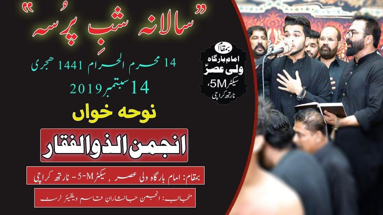 Noha   Anjuman Al Zulfiqar   Shab-e-Pursa - 14th Muharram 1441/2019 - Karachi