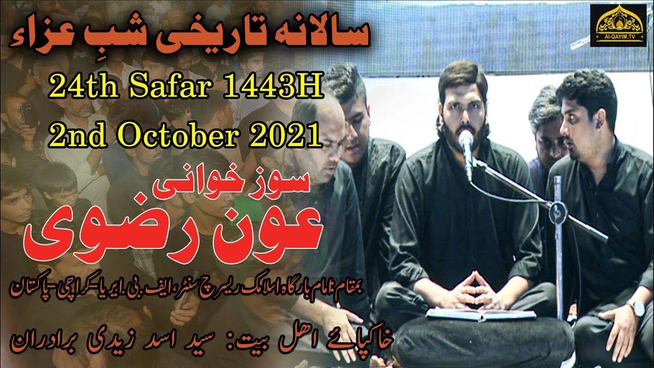 Marsiya   Own Rizvi   24th Safar 1443/2021   Salana Shab-e-Aza Imam Bargah Islamic Research Center