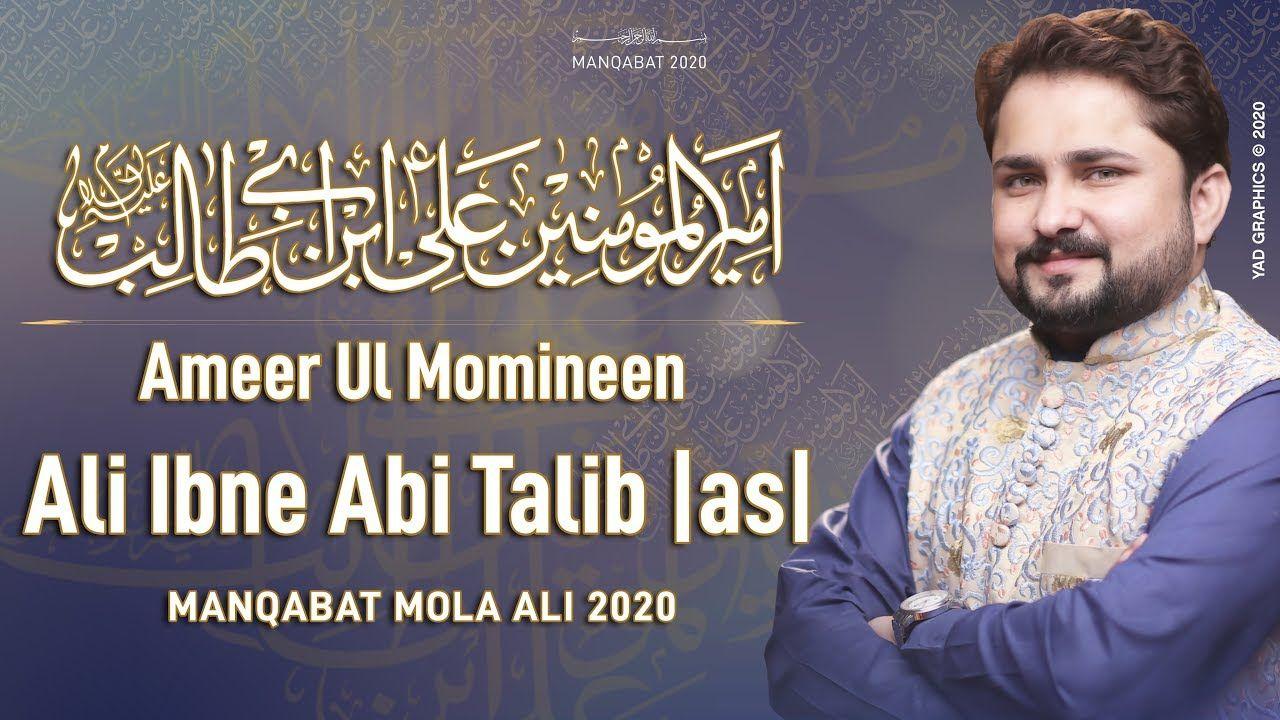 New Manqabat 2020 | Ali Ibne Abi Talib | Syed Raza Abbas Zaidi | 13 Rajab | Mola Ali Manqabat