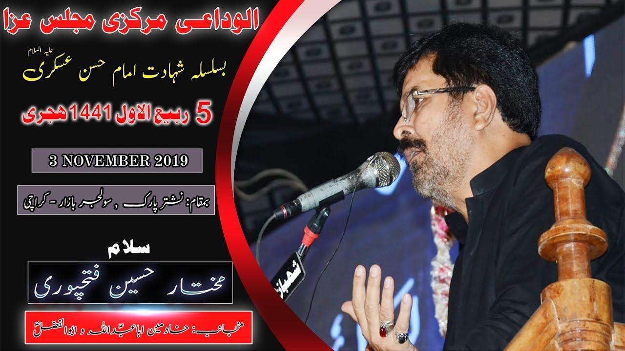 Salam   Mukhtar Hussain Fathepuri   5th Rabi Awal 1441/2019 - Nishtar Park Solider Bazar - Karachi