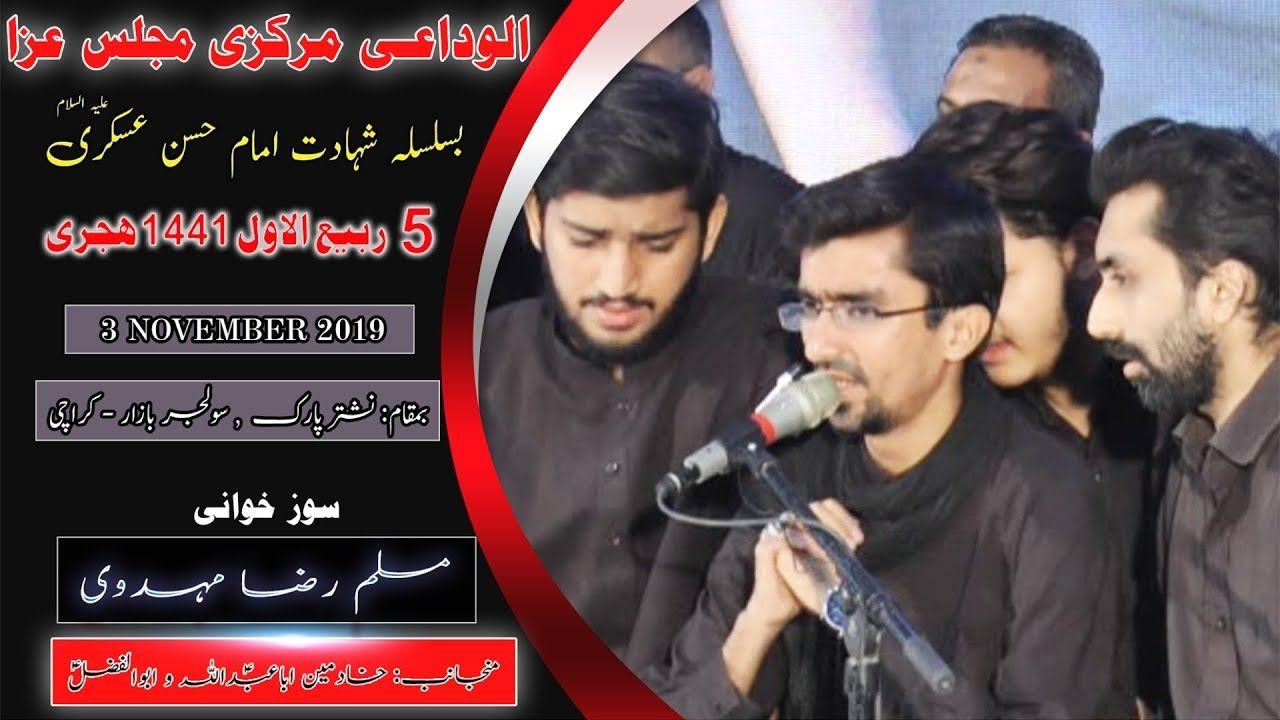 Marsiya   Muslim Raza Mehadvi   5th Rabi Awal 1441/2019 - Nishtar Park Solider Bazar - Karachi