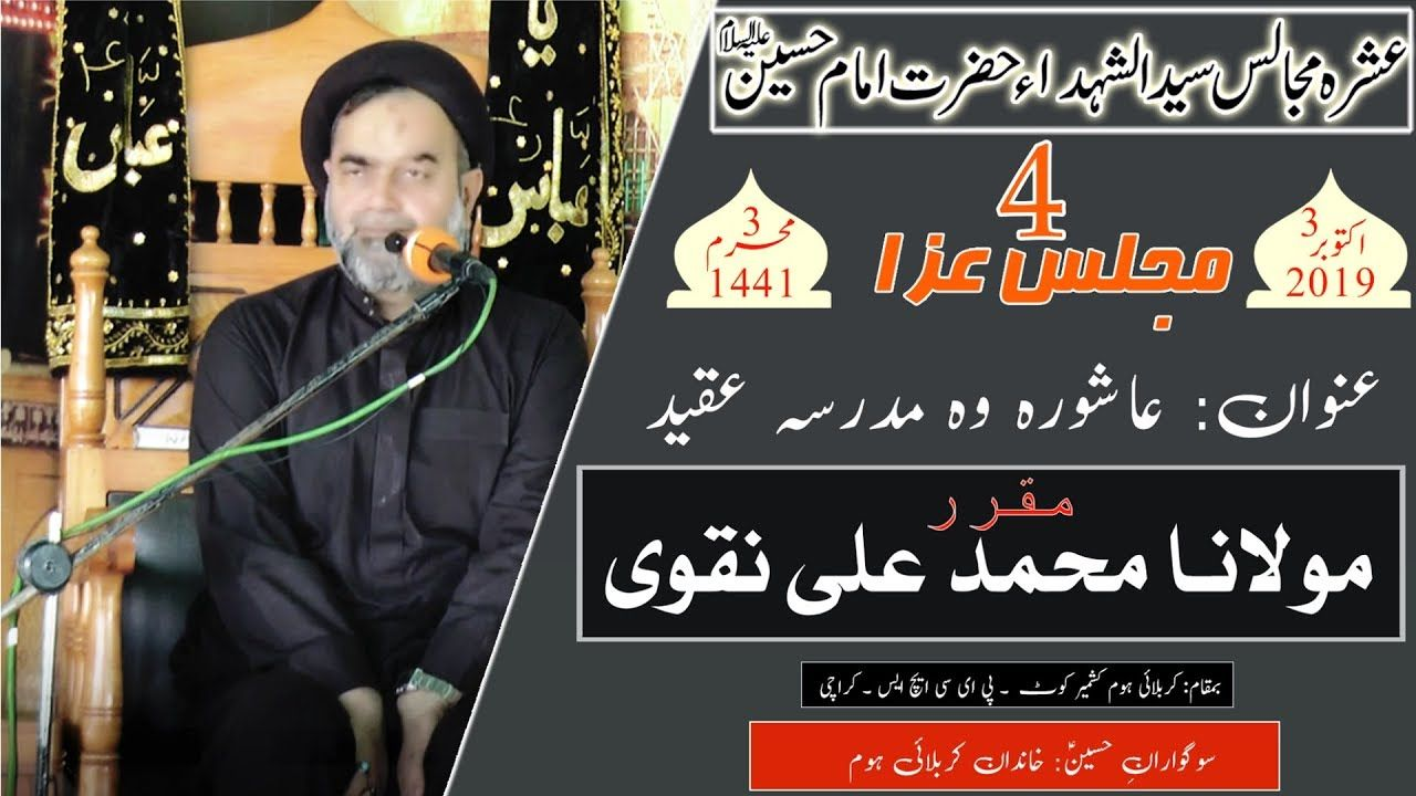 3rd Muharram 4th Majlis - 1441/2019 - Moulana Muhammad Ali Naqvi - Karbalai Home PECHS - Karachi