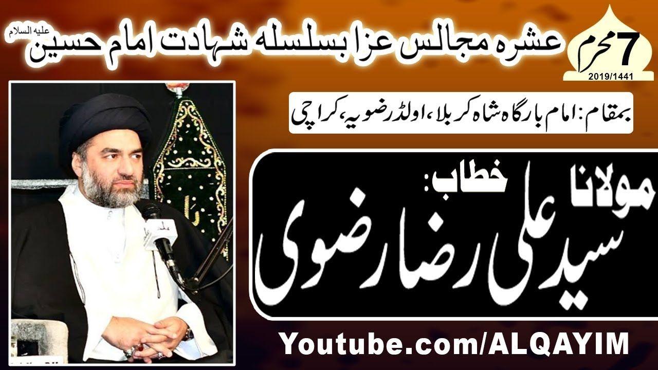 7th Muharram Majlis - 1441/2019 - Moulana Ali Raza Rizvi - Imam Bargah Shah-e-Karbala OLD RIzvia
