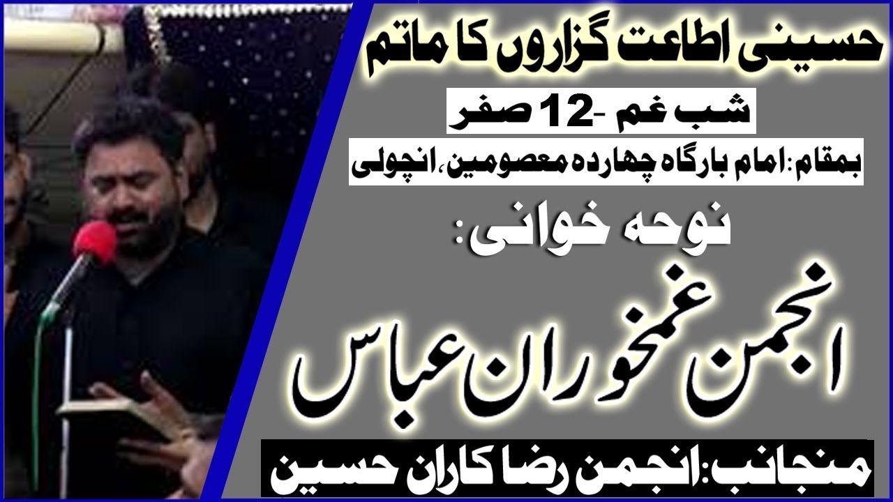Noha | Anjuman Ghumkhuwaran Abbas | Shabe Ghum - 12th Safar 1441/2019 | Imambargah Chahardah Masomen - Karachi
