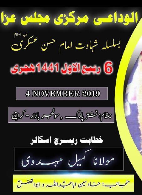 Alwadai Markazi Majlis-e-Aza Shahadat Imam Hasan Askari 6th Rabi Awal 1441-2019 - Nishtar Park