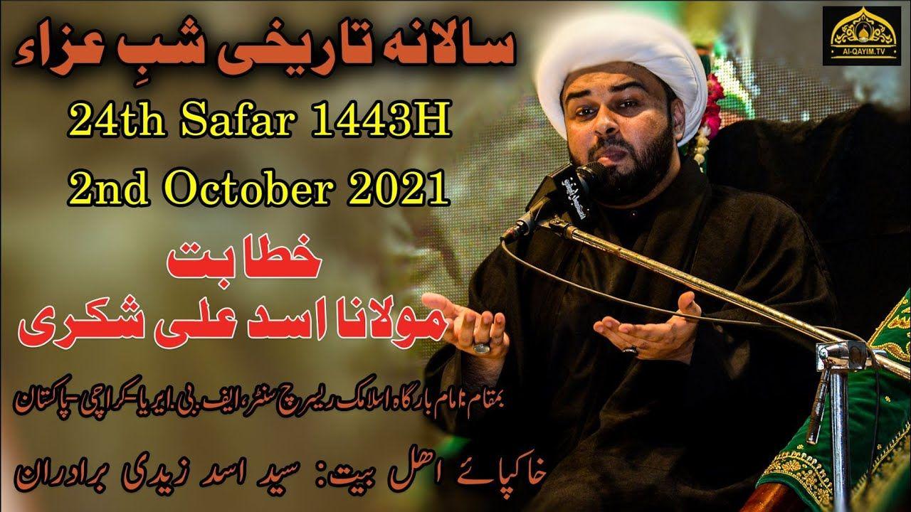 Moulana Asad Ali Shakri   24th Safar 2021   Salana Shab-e-Aza Bargah Islamic Research Center,Karachi