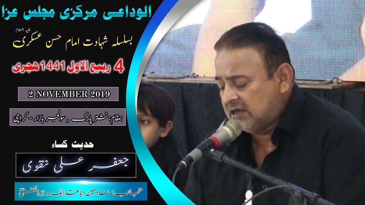 Hadis-e-Kisa | Jaffar Ali Naqvi | 4th Rabi Awal 1441/2019 - Nishtar Park Solider Bazar - Karachi