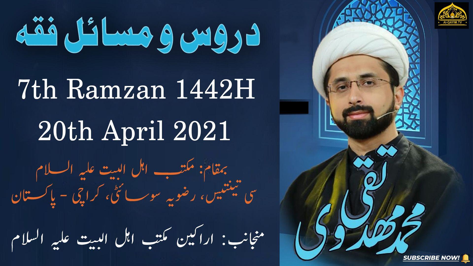 Moulana Muhammad Taqi Mehdavi | Dars Wo Masail Fiqae | 7th Ramzan 2021 | Maktab-e-Ahlebait - Karachi