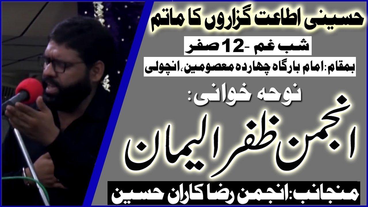 Noha | Anjuman Zafar Ul Eman | Shabe Ghum - 12th Safar 1441/2019 | Imambargah Chahardah Masoomen - Karachi