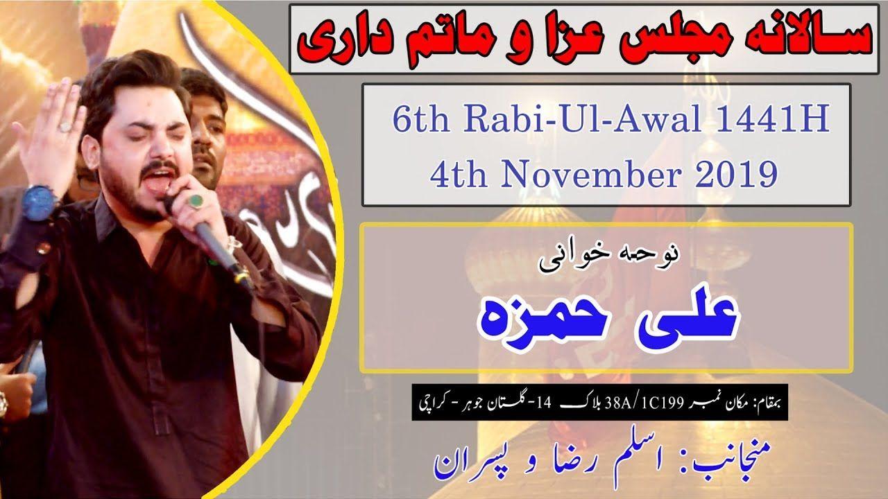 Noha   Ali Hamza   6th Rabi Awal 1441/2019 - House # 38A/1C199 Gulistan-e-Johar - Karachi