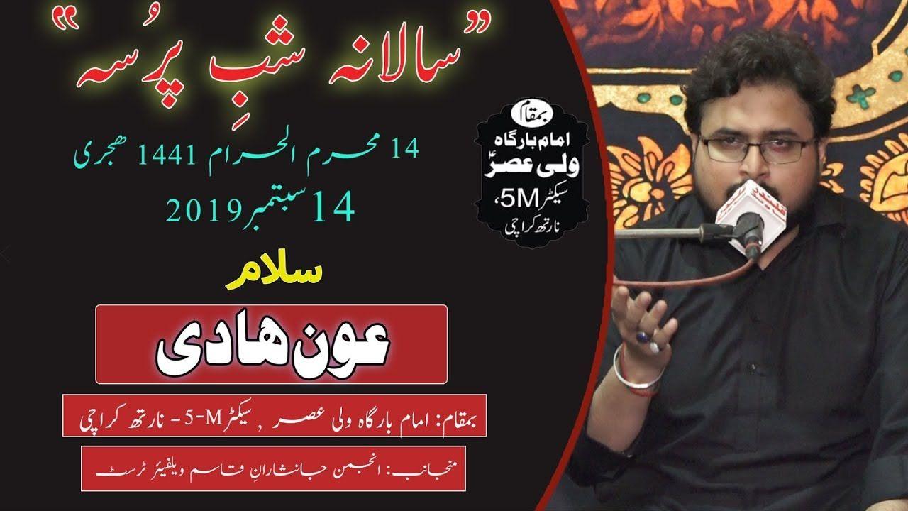 Salaam   Aun Hadi Abidi   Shab-e-Pursa - 14th Muharram 1441/2019 - Karachi