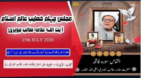 Majlis-e-Chelum Allama Talib Jauhari 25th July 2020 - Imam Bargah Shuhdah-e-Karbala - Ancholi Society - Karachi