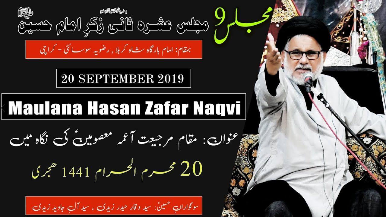 20th Muharram Majlis Ashrah-e-Saani 2019 - Moulana Hasan Zafar Naqvi - Imam Bargah Shah-e-Karbala