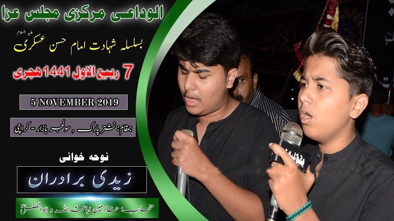 Noha | Zaidi Brother | 7th Rabi Awal 1441/2019 - Nishtar Park Solider Bazar - Karachi