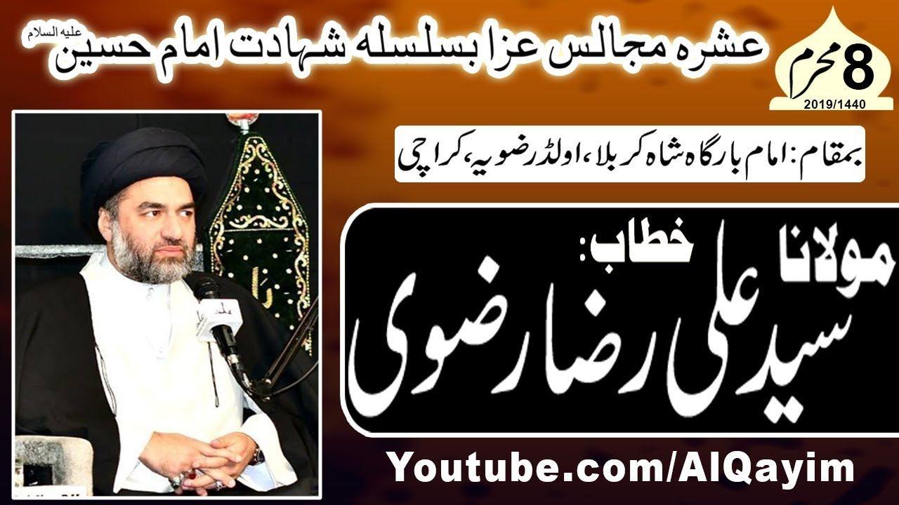 8th Muharram Majlis - 1441/2019 - Moulana Ali Raza Rizvi - Imam Bargah Shah-e-Karbala OLD RIzvia