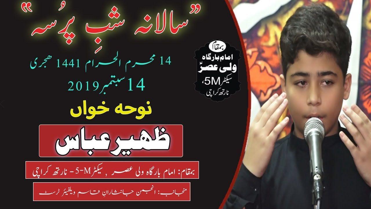 Noha   Zaheer Abbas   Shab-e-Pursa - 14th Muharram 1441/2019 - Karachi