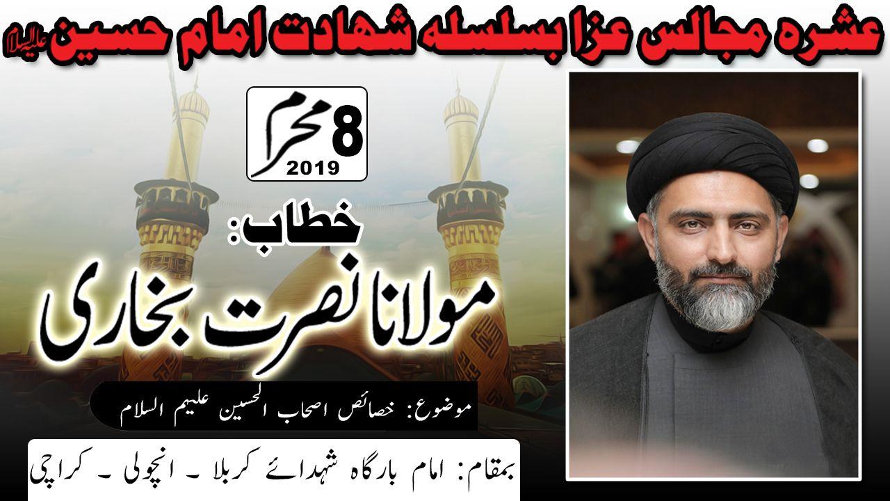 8th Muharram Majlis - 1441/2019 - Moulana Nusrat Abbas Bukhari - Ancholi - Karachi