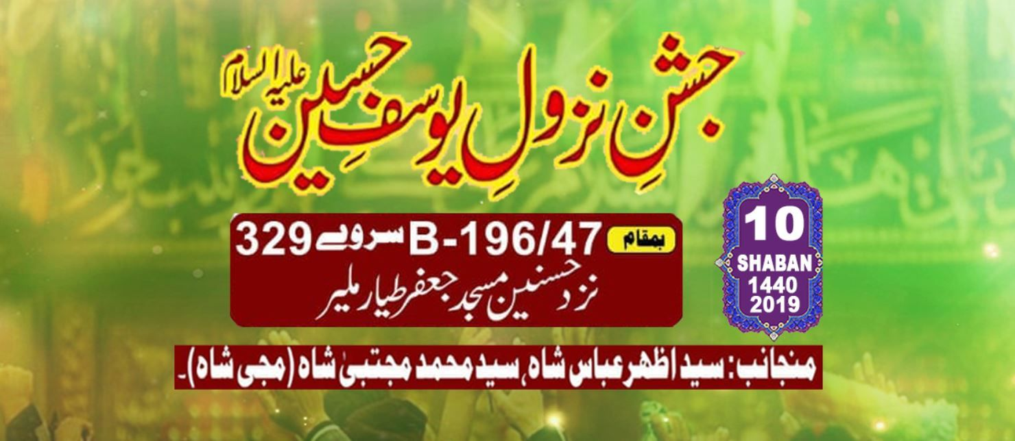 Jashan Nazool Yousuf Hussain Muji Shah Home 10 Shaban 2019 Karachi