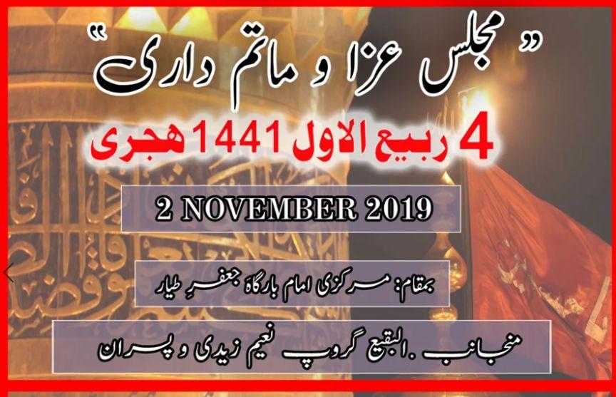 Majlis-e-Aza 4th Rabi Awal 1441/2019 - Markazi Imam Bargah Jaffar-e-Tayyar