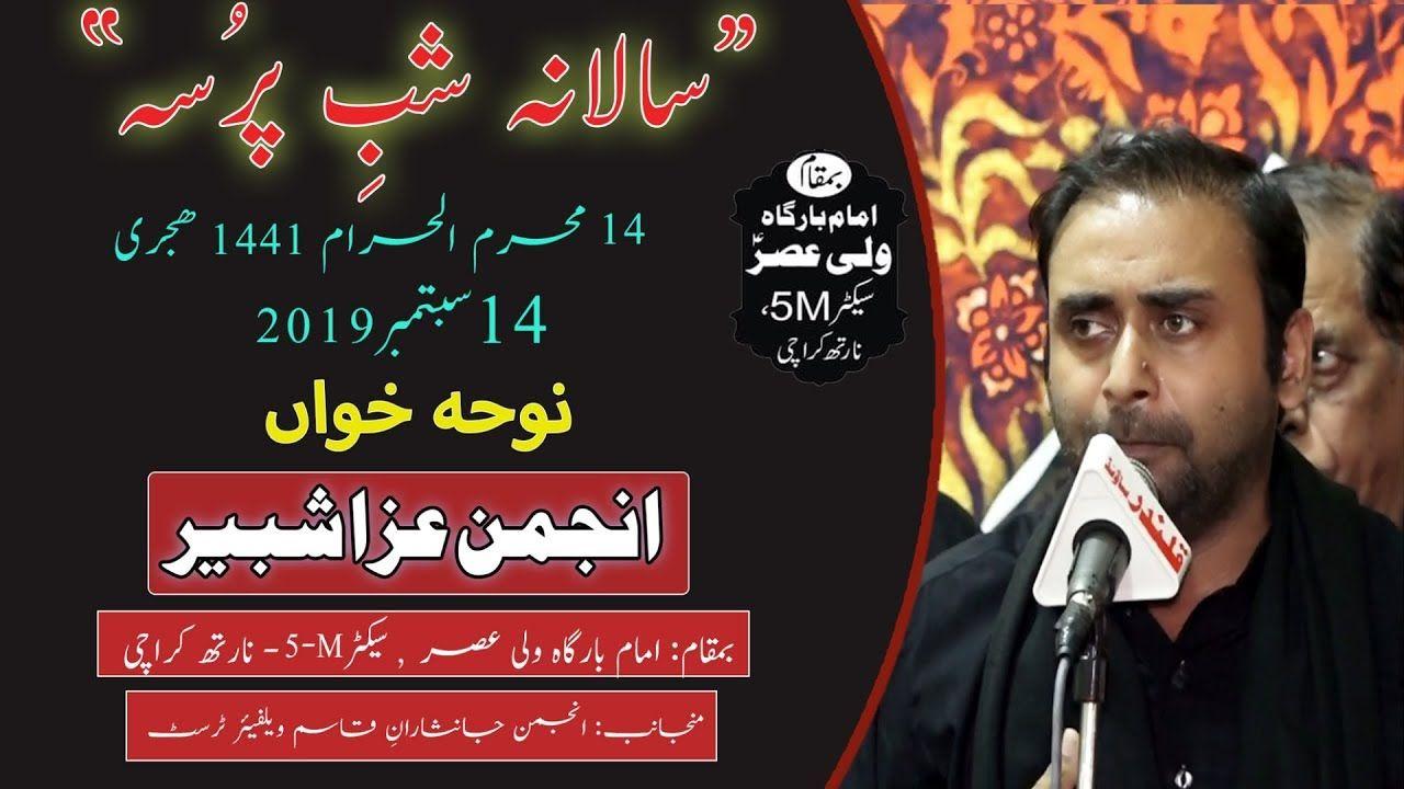 Noha   Anjuman Aza e Shabbir   Shab-e-Pursa - 14th Muharram 1441/2019 - Karachi