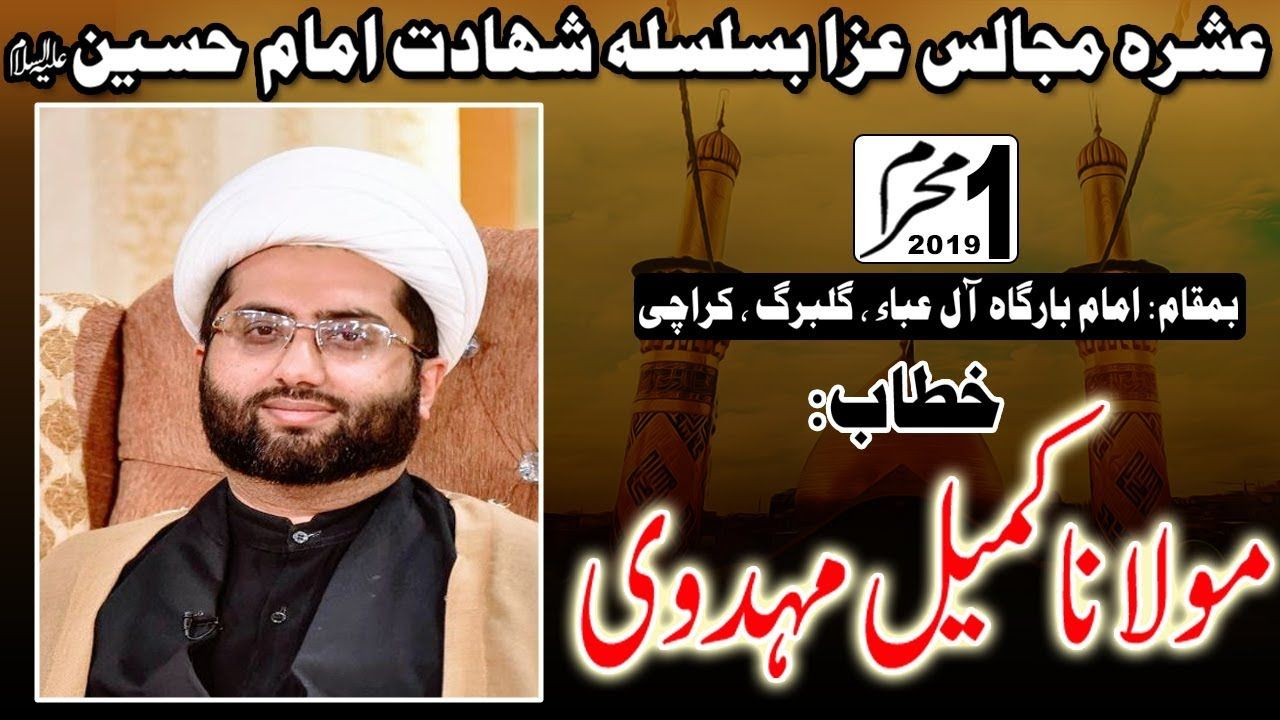 1st Muharram Majlis - 1441/2019 - Maulana Kumail Mehdavi - Imam Bargah Aley-Aba - Karachi