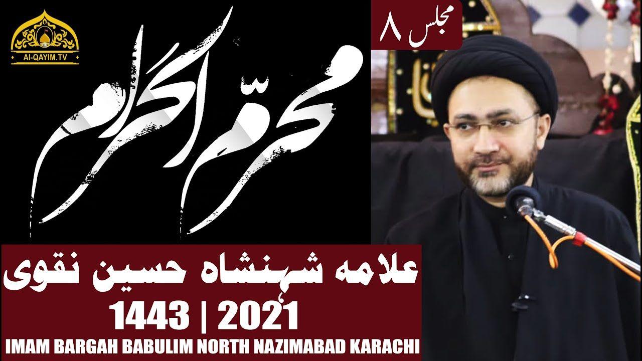 8th Muharram Majlis 1442/2021   Allama Shahenshah Hussain Naqvi - Imam Bargah Babulilm - Karachi