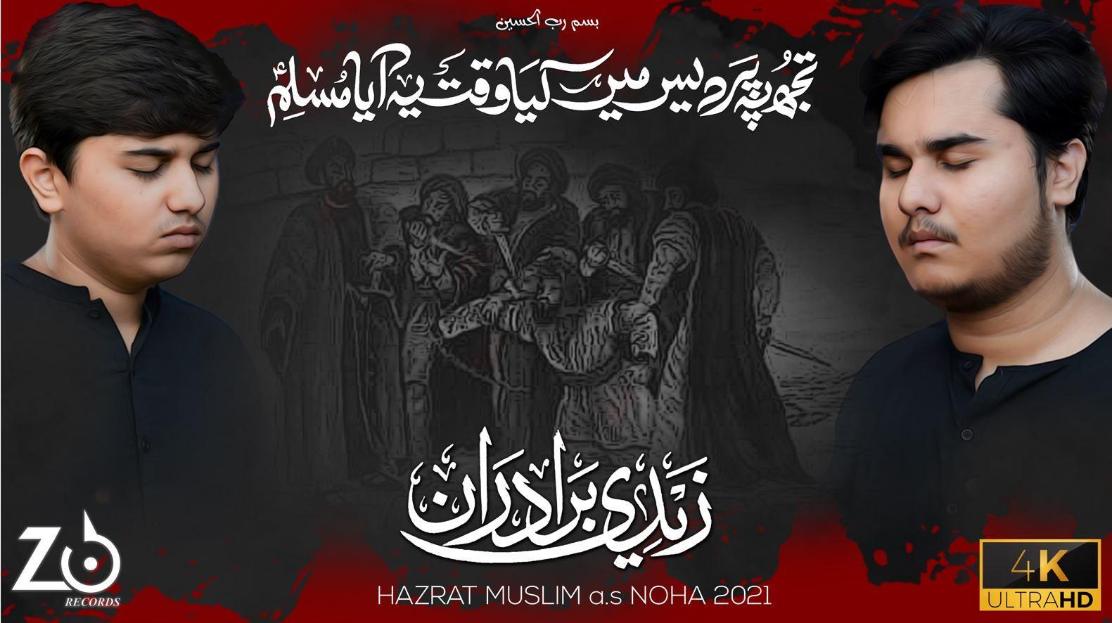 Shahadat Muslim Bin Aqeel Noha 2021 | Waqt Ye Aya Muslim | Zaidi Brothers | Muharrum Noha 1443/2021