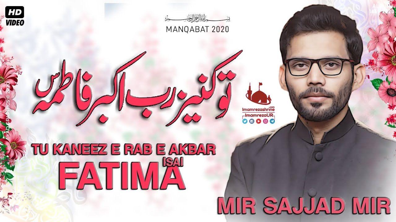 Tu Kaneez e Rab e Akber Fatima   Mir Sajjad Mir New Manqabat 2020   Bibi Fatima Zehra Manqabat 2020