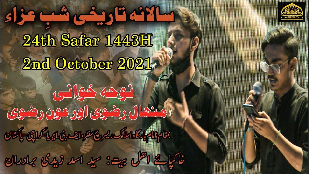 Aun & Minhal Rizvi   24th Safar 1443/2021   Salana Shab-e-Aza Imam Bargah Islamic Research Center