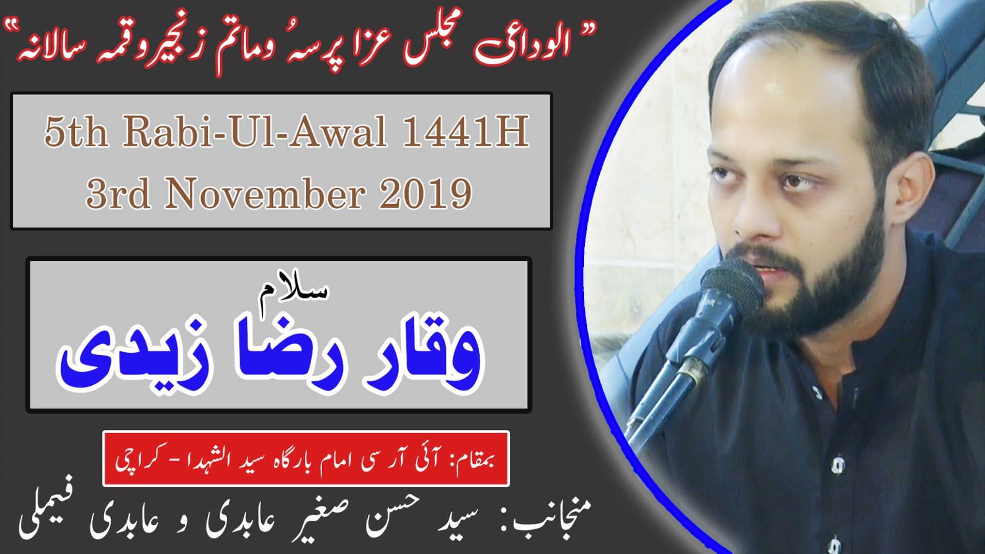 Salam | Waqar Raza Zaidi | 5th Rabi Awal 1441/2019 - Imam Bargah Islamic Research Center - Karachi
