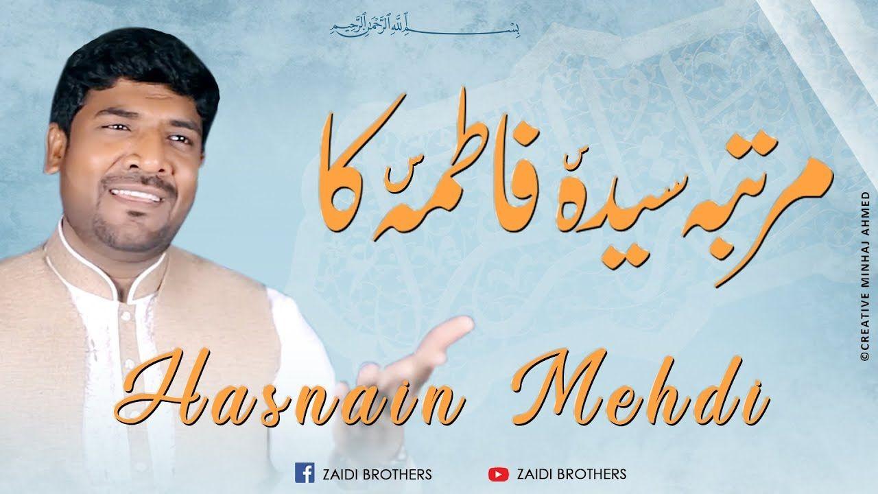 Martaba Syeda Fatima س   Hasnain Mehdi New Manqabat 2020   Bibi Fatima Zehra Manqabat 2020
