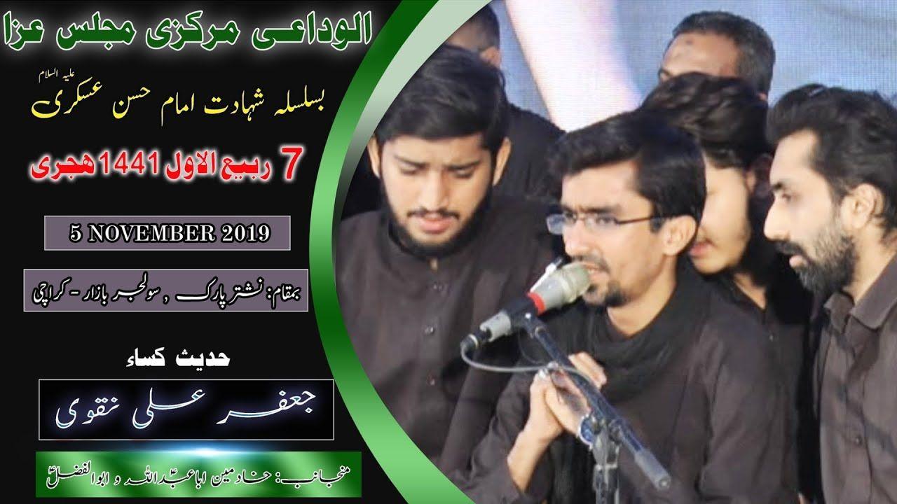 Marsiya | Muslim Raza Mehadvi | 7th Rabi Awal 1441/2019 - Nishtar Park Solider Bazar - Karachi