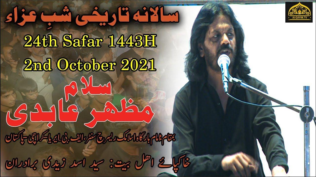 Salam   Mazhar Abidi   24th Safar 1443/2021   Salana Shab-e-Aza Imam Bargah Islamic Research Center