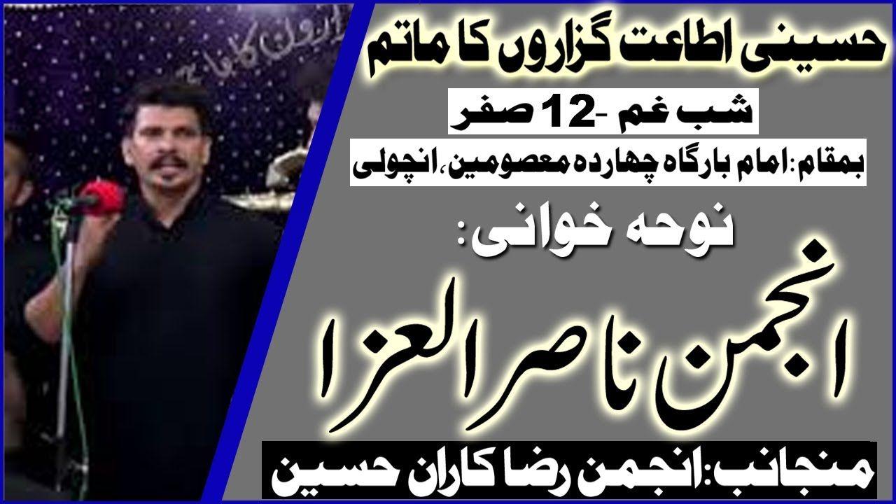 Noha | Anjuman Nasir ul Aza | Shabe Ghum - 12th Safar 1441/2019 | Imambargah Chahardah Masomen - Karachi