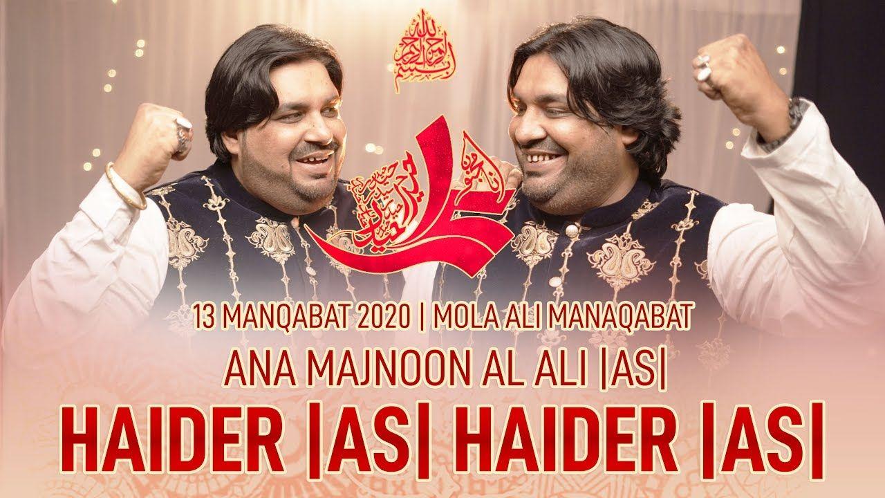 13 Rajab New Manqabat 2020 | Ana Majnoon Al Ali Haider Haider | Sonu Monu New Manqabat 2020 | مجنون