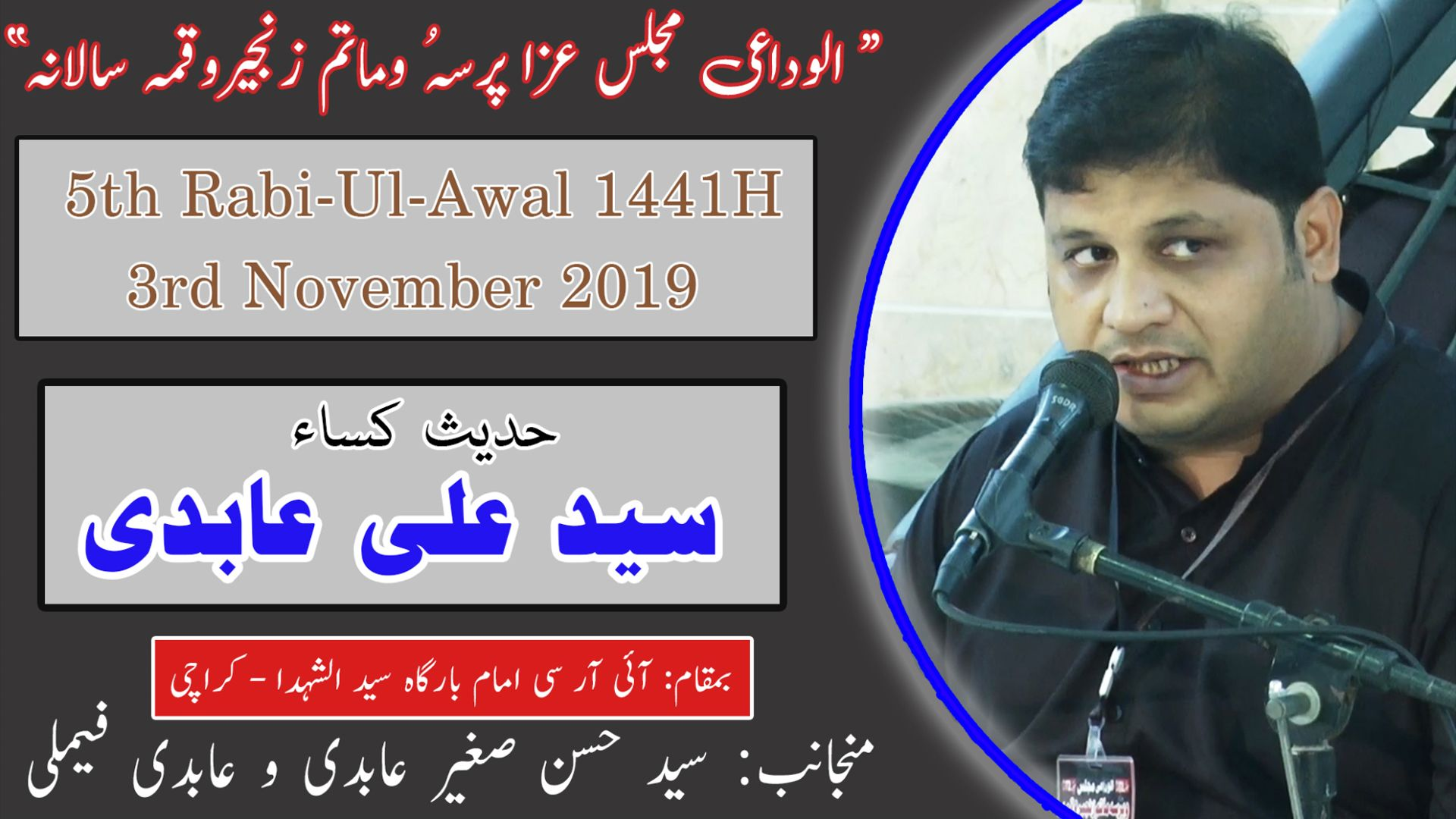 Hadis-e-Kisa | Ali Abidi | 5th Rabi Awal 1441/2019 - Imam Bargah Islamic Research Center - Karachi