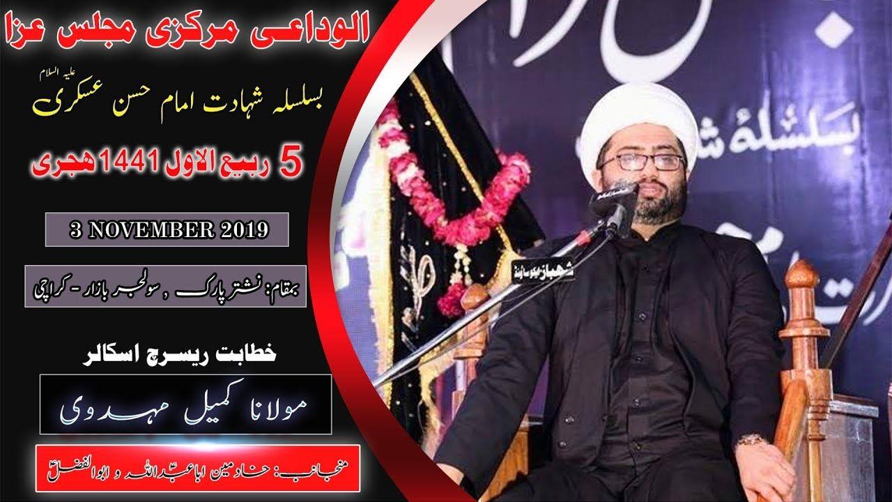 Majlis | Moulana Kumail Mehadvi | 5th Rabi Awal 1441/2019 - Nishtar Park Solider Bazar - Karachi