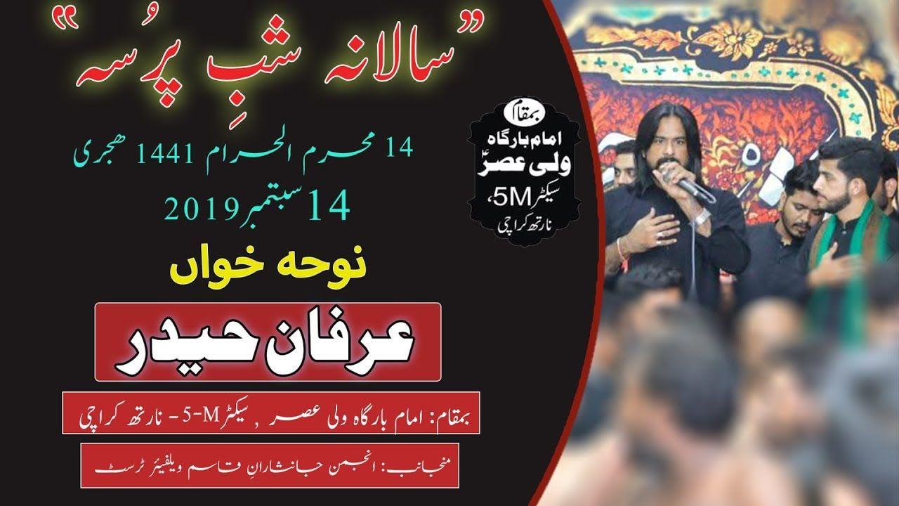 Noha   Irfan Haider   Shab-e-Pursa - 14th Muharram 1441/2019 - Karachi