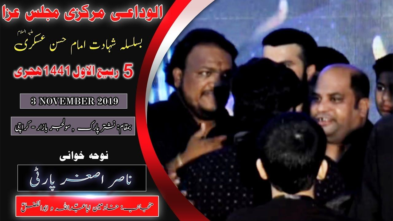 Noha | Nasir Asghar Party | 5th Rabi Awal 1441/2019 - Nishtar Park Solider Bazar - Karachi