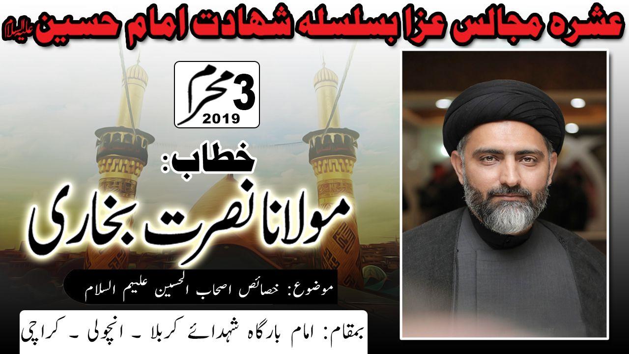 3rd Muharram Majlis - 1441/2019 - Moulana Nusrat Abbas Bukhari - Ancholi - Karachi