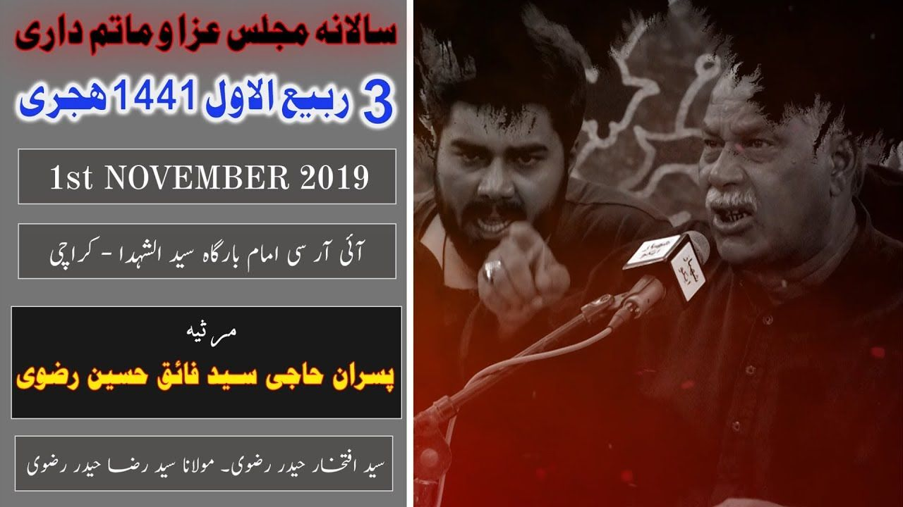 Marsiya | Faiq Hussain | 3rd Rabi Awal 1441/2019 - Imam Bargah Islamic Research Center - Karachi