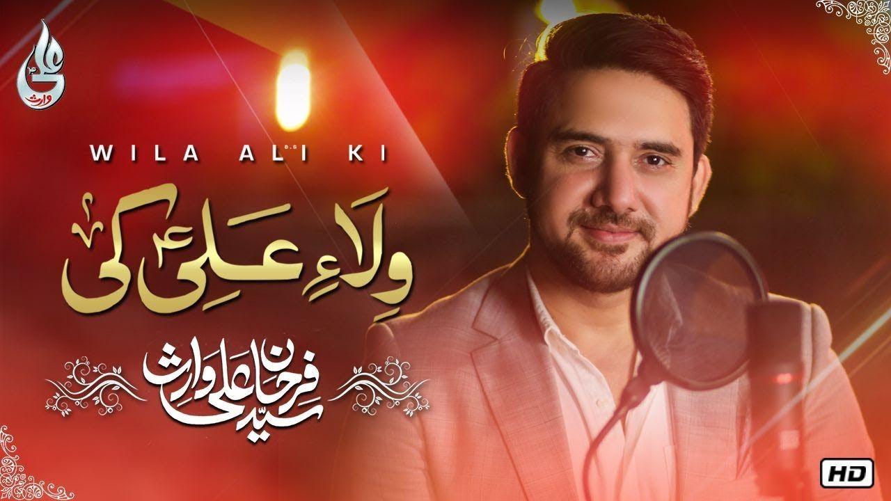 Farhan Ali Waris | Wila Ali Ki | Manqabat | 2020
